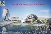 رساله طراحی فرهنگسرای هنر با تاکید بر هویت معماری ایرانی تاریخ