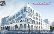 کاملترین رساله طراحی فرهنگسرا با رویکرد معماری اسلامی