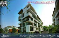 کاملترین رساله طراحی مجتمع مسکونی چند واحدی