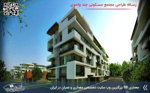 مطالعات ارشد طراحی مجتمع مسکونی چند واحدی