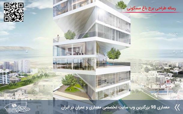 رساله طراحی برج باغ مسکونی با نگرش سیستماتیک به طراحی اکولوژیکی