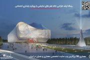 رساله طراحی خانه هنرهای نمایشی با رویکرد پایداری اجتماعی