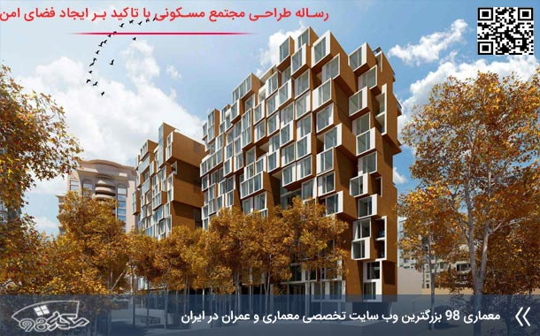 کاملترین رساله طراحی مجتمع مسکونی با تاکید بر ایجاد فضا های امن