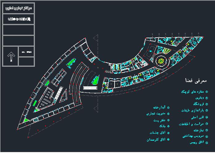 پروژه کامل مرکز تجاری اداری