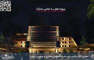 پروژه هتل با تمامی مدارک
