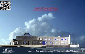 پروژه موزه آثار تاریخی ( اتوکد - رندر - شیت بندی - عکس ماکت - اسکیس - رساله )