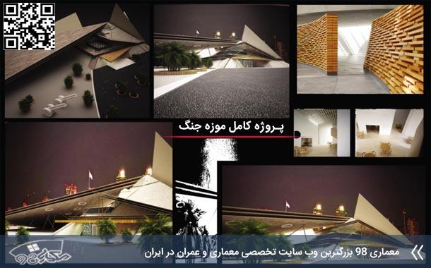 پروژه موزه جنگ با تمامی مدارک