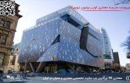 پاورپوینت تحلیل مدرسه معماری کوپر یونیون نیویورک