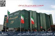 پاورپوینت تحلیل مجتمع تجاری میلاد نور تهران