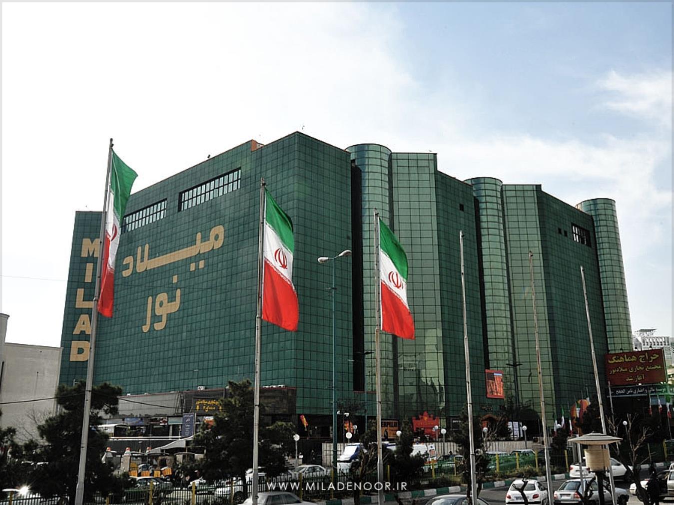 پاورپوینت مجتمع میلاد نور تهران