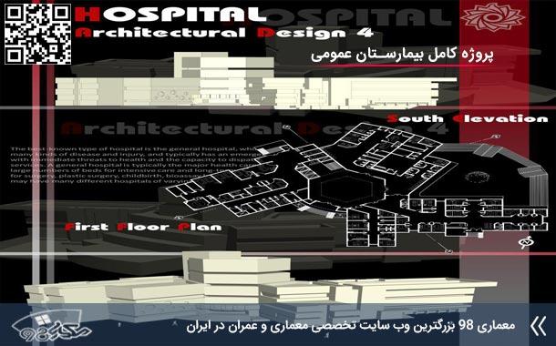 پروژه بیمارستان عمومی کامل