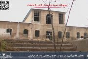 پاورپوینت تحلیل مرمت دبیرستان کزازی کرمانشاه
