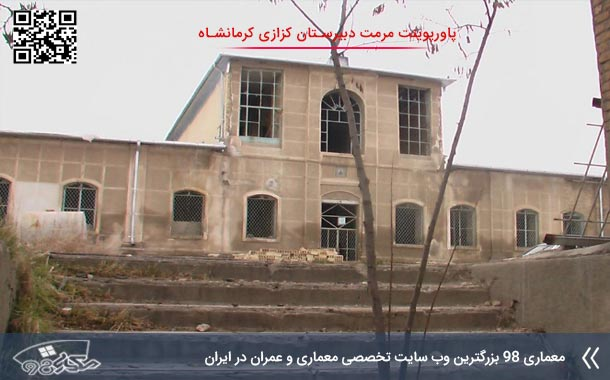 Restoration-of-Khazaee-high-school