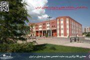 کاملترین رساله طراحی دانشکده معماری با رویکرد معماری ایرانی
