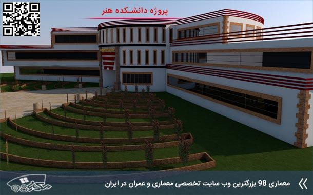 پروژه دانشکده هنر با تمامی مدارک