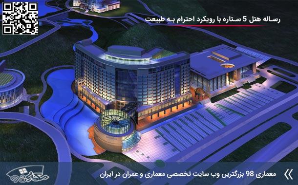 رساله معماری هتل 5 ستاره با رویکرد احترام به طبیعت