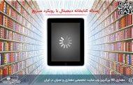 دانلود رساله کتابخانه دیجیتال با رویکرد سریع