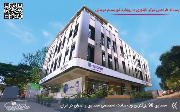 کاملترین رساله طراحی مرکز ناباروری در یزد با تاکید بر توریسم درمانی