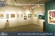 رساله کامل مجموعه هنرهای نمایشی چیذر تهران با رویکرد بهبود تعاملات اجتماعی