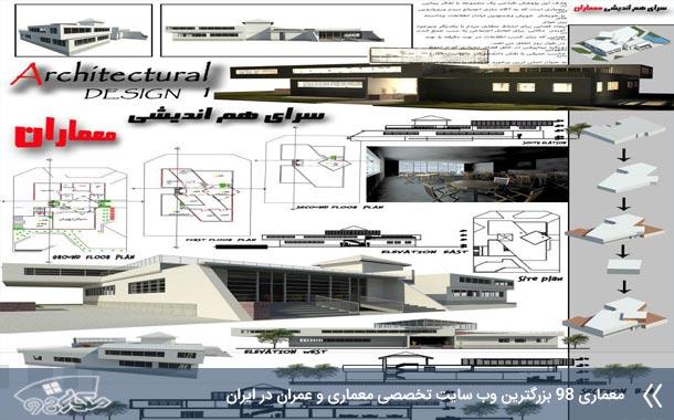پروژه کامل سرای هم اندیشی معماران