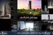 پروژه معماری دانشگاه هنر شیراز
