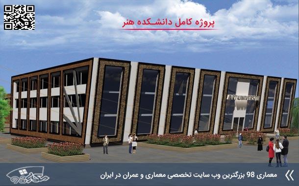 پروژه معماری دانشکده هنر با مدارک کامل