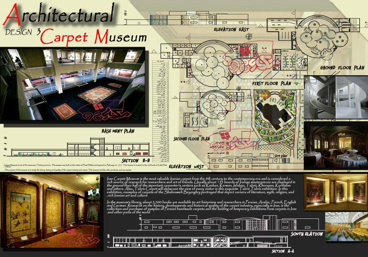 پلان موزه فرش با جزئیات کامل