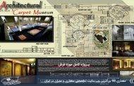 پروژه معماری موزه فرش ایرانی