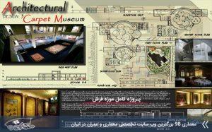 پلان موزه فرش کامل