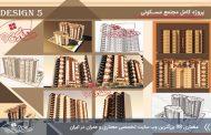 پروژه کامل مجتمع مسکونی 140 واحدی