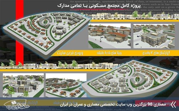 پروژه شهرک مسکونی کامل طرح 5