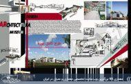 پروژه کامل طراحی موزه ( اتوکد - رویت - شیت بندی )