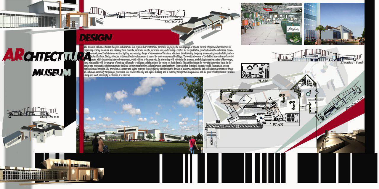 پروژه کامل معماری موزه