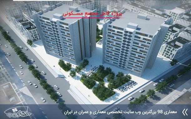 کاملترین پروژه معماری مجتمع مسکونی طرح 5
