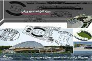 پروژه کامل استادیوم ( اتوکد - شیت بندی - رویت )