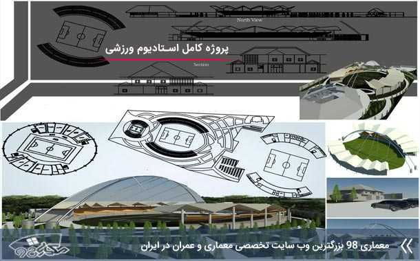 Complete sports stadium project