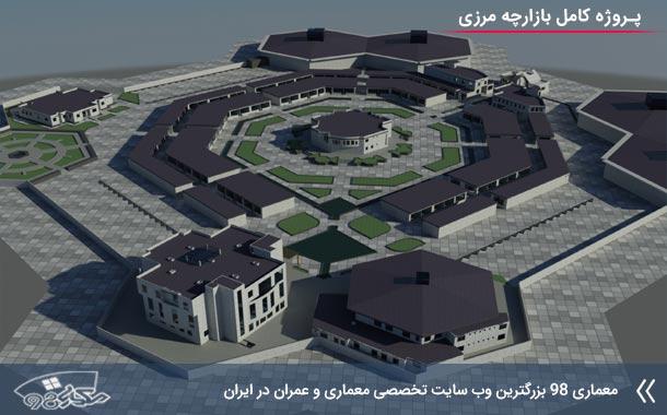 پروژه معماری بازارچه مرزی با تمامی مدارک