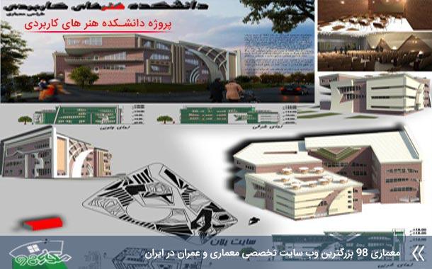 پروژه معماری دانشکده هنر های کاربردی با مدارک کامل