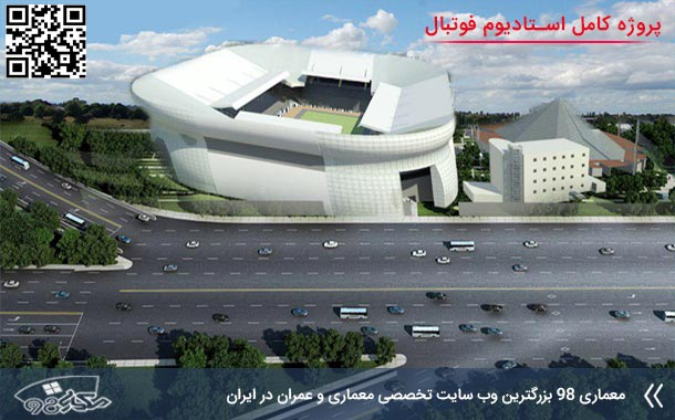 پروژه معماری استادیوم فوتبال با تمامی مدارک