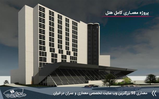 طرح کامل هتل ( اتوکد - رویت - رندر )