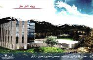 پروژه کامل طراحی هتل با مدارک کامل