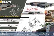 پروژه طراحی موزه با تمامی مدارک