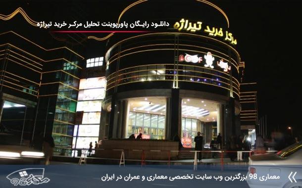 دانلود رایگان پاورپوینت مجتمع تجاری تیراژه تهران