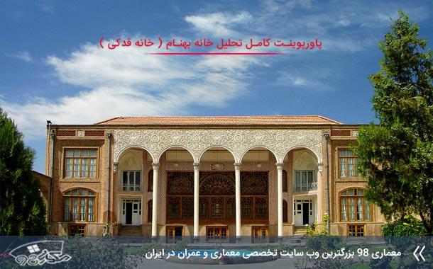 پاورپوینت معماری خانه بهنام تبریز ( خانه قدکی )