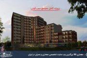 پروژه مجتمع مسکونی طرح 5 با تمامی مدارک