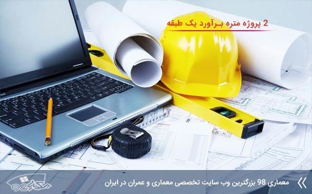 2 پروژه متره برآورد ساختمان مسکونی یک طبقه بتنی