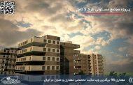 پروژه مجتمع مسکونی کامل