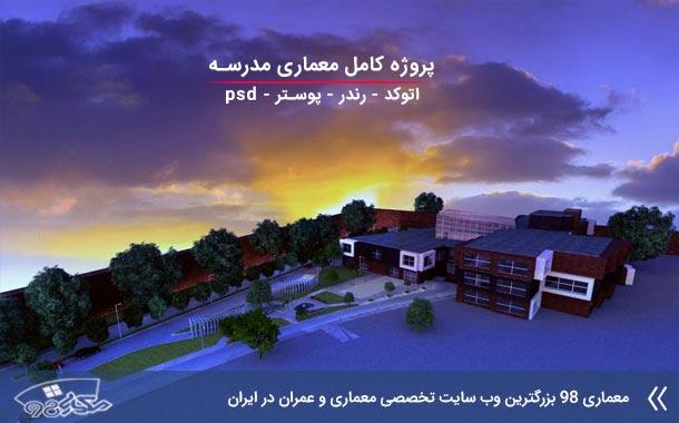 پروژه معماری مدرسه با تمامی مدارک