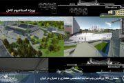 پروژه کامل معماری ورزشگاه ( استادیوم فوتبال )
