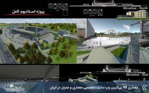 پروژه معماری استادیوم کامل